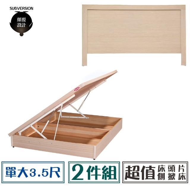 【顛覆設計】超值經濟房間二件組 床頭片+側掀床(單大3.5尺)