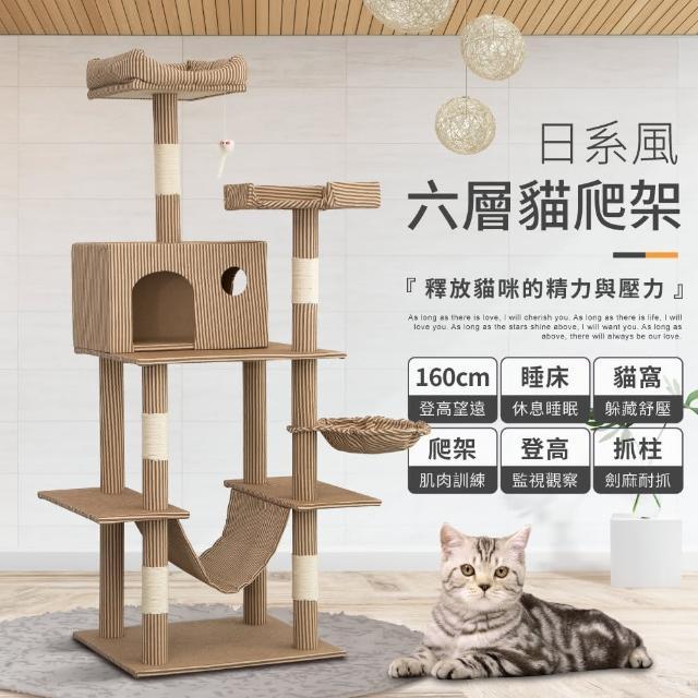 【IDEA】日系條紋6層貓咪爬架/貓跳台(160CM)