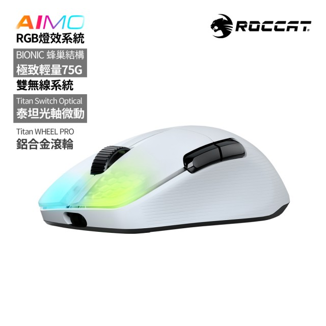 【ROCCAT】KONE Pro Air 人體工學性能無線電競滑鼠-白(極度輕量化外殼僅75g)