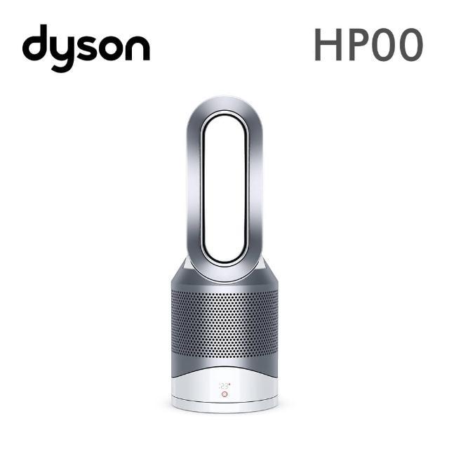 【5/13-17 母親節滿萬送500mo幣】dyson Pure Hot Cool HP00 三合一 涼暖空氣清淨機 病毒 防疫