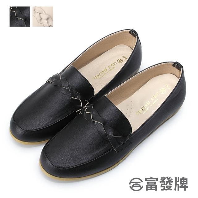 【FUFA Shoes 富發牌】甜甜麻花捲休閒樂福鞋-黑/杏 1BL173
