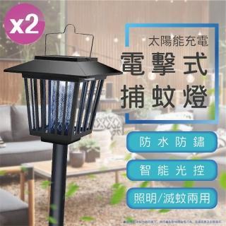 【☆立式電擊驅蚊燈  2入組】太陽能充電草坪燈  插地燈  花園燈(滅蚊燈  照明滅蚊兩用)