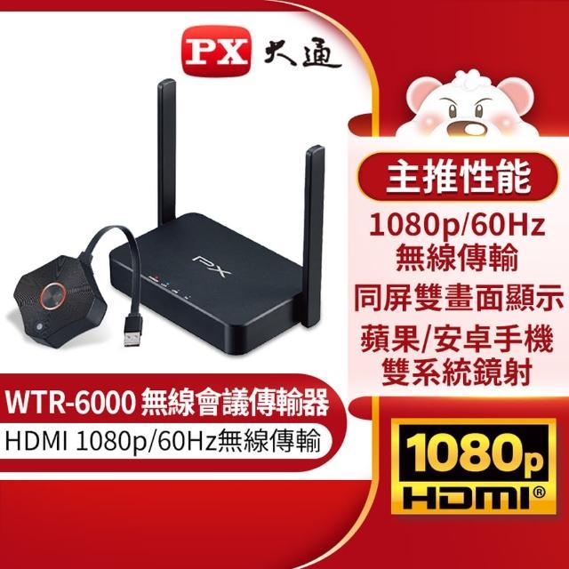 【PX 大通】WTR-6000 HDMI無線會議系統傳輸器(1080P/60Hz無線高畫質影音傳輸)
