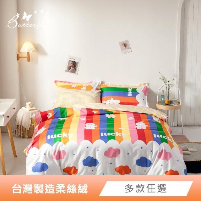 【BUTTERFLY】柔絲絨三件式涼被床包組-多款任選(單人加大)