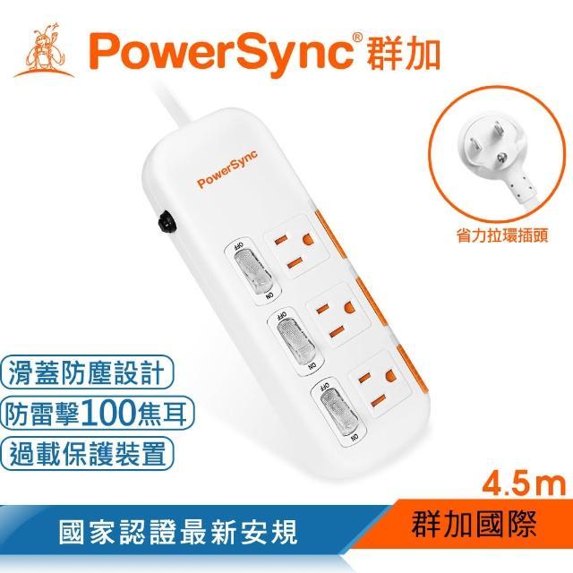 【PowerSync 群加】三開三插滑蓋防塵防雷擊延長線/4.5m(TPS333DN9045)