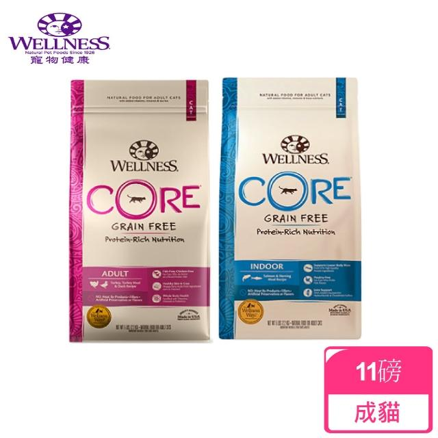 【WELLNESS 寵物健康】CORE無穀系列貓糧11磅(貓糧11LB)