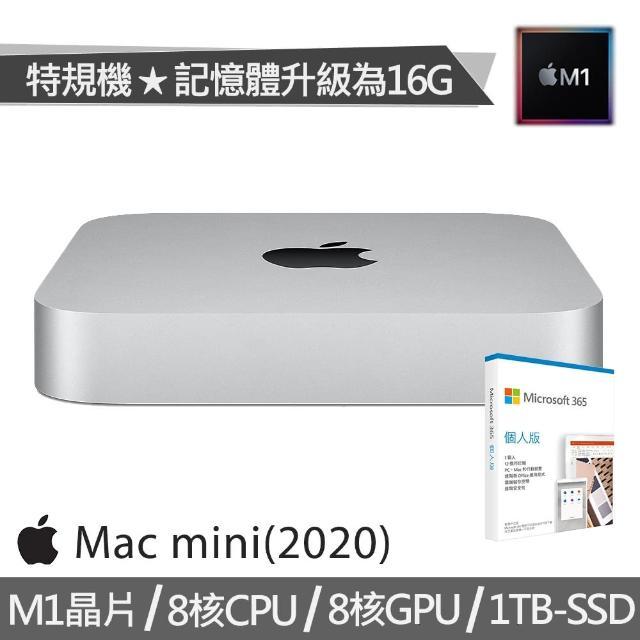 【+Microsoft 365個人版】特規機 Mac mini M1晶片 8核CPU 8核GPU(16G/1TB SSD)