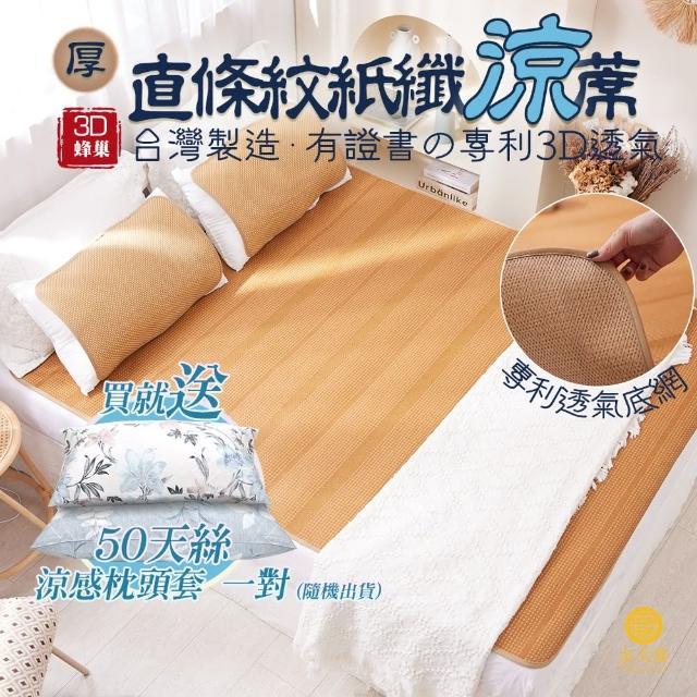 【Jindachi金大器】7尺雙人特大 頂級直條紋紙纖蓆 御用台灣蓆 3D透氣蜂巢 細緻不夾髮不傷膚 夏季涼蓆