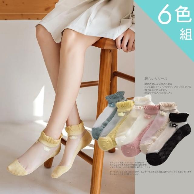 【Acorn 橡果】日系新品花邊蕾絲短襪隱形襪2916(超值6色組)