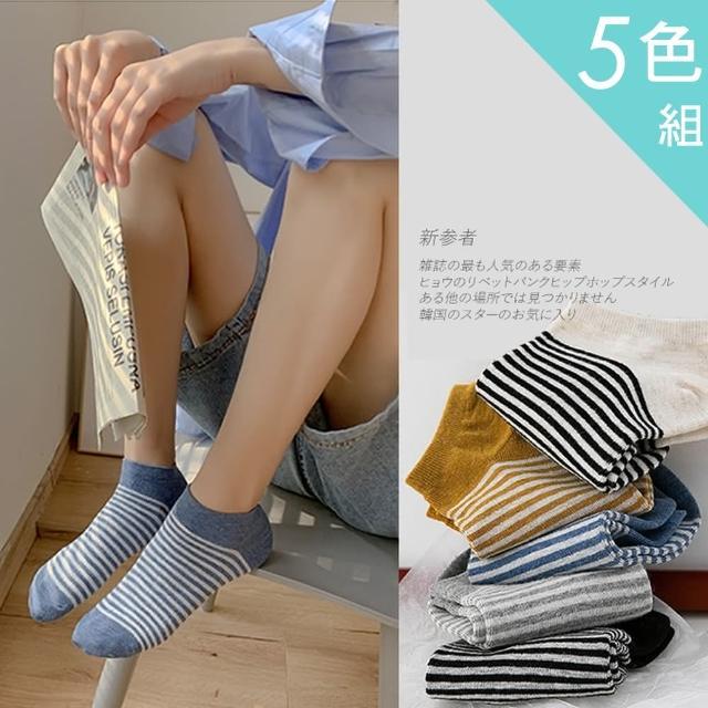 【Acorn 橡果】日系復古條紋短襪隱形襪船型襪2703(超值5色組)