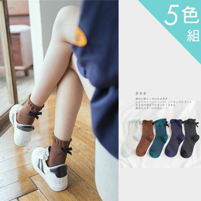 【Acorn 橡果】日系文青蝴蝶結女孩短襪中筒襪2626(超值5色組)