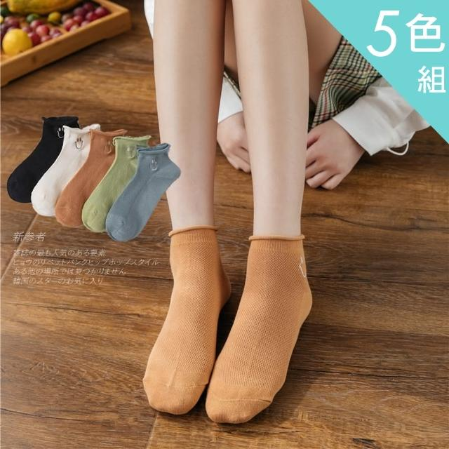 【Acorn 橡果】日系清新網眼笑臉捲邊短襪隱形襪船型襪2707(超值5色組)