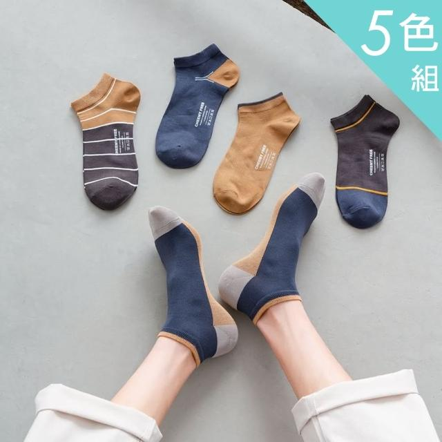 【Acorn 橡果】日系新款撞色系短襪隱形襪船型襪2706(超值5色組)