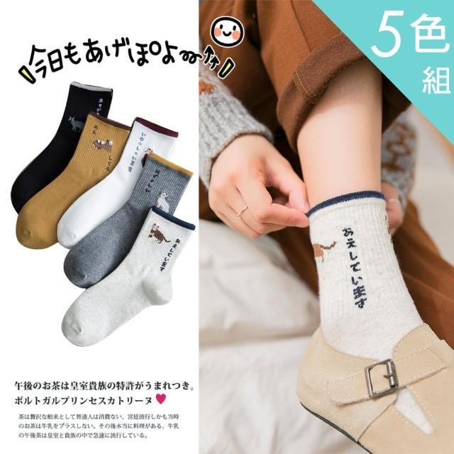 【Acorn 橡果】日系森林風貓咪中筒襪短襪2713(超值5色組)
