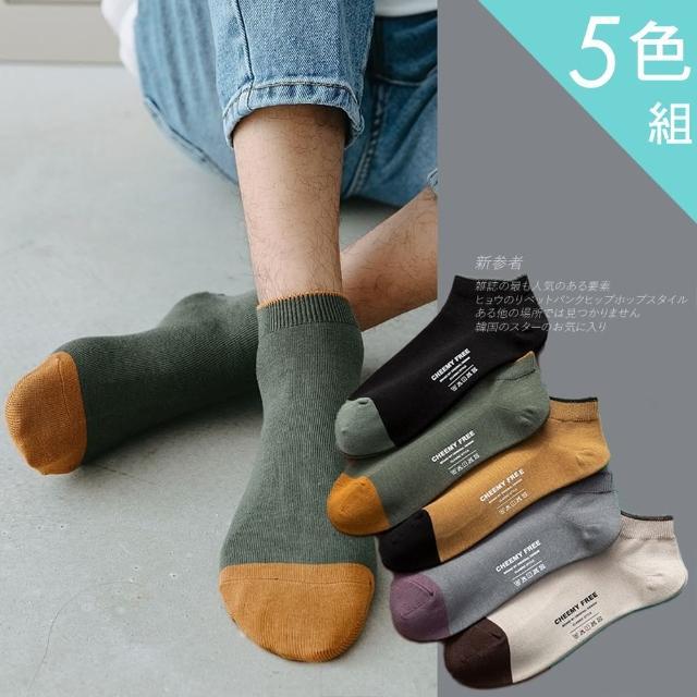 【Acorn 橡果】日系撞色燙印字短襪隱形襪船型襪2702(超值5色組)