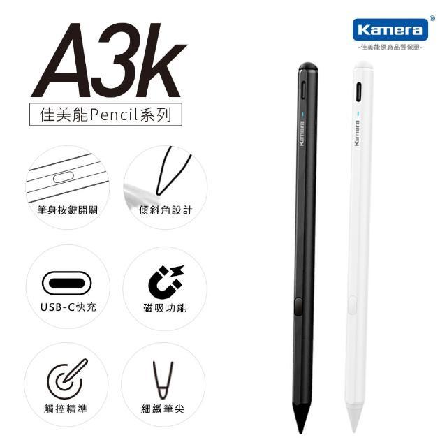 【Kamera 佳美能】A3k iPad Pencil 手寫筆 for iPad(傾斜角防誤觸)