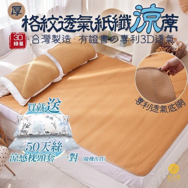 【Jindachi金大器】頂級格紋透氣紙纖蓆 御用台灣蓆 3D透氣蜂巢 細緻不夾髮不傷膚 夏季涼蓆 雙人加大