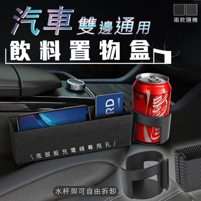 汽車雙邊通用飲料置物盒