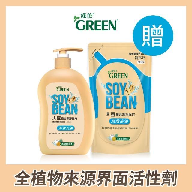 【Green 綠的】植系濃縮洗潔精-高效去油650ml加贈500ml補充包(洗碗精)