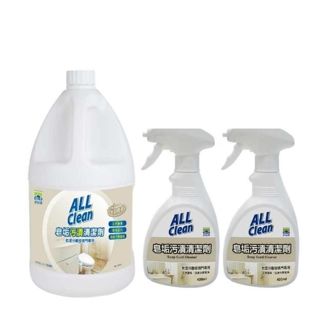 【多益得】All Clean皂垢污漬清潔劑組合(浴室乾溼分離玻璃專用)