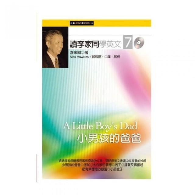 讀李家同學英文7:小男孩的爸爸 (附光碟)