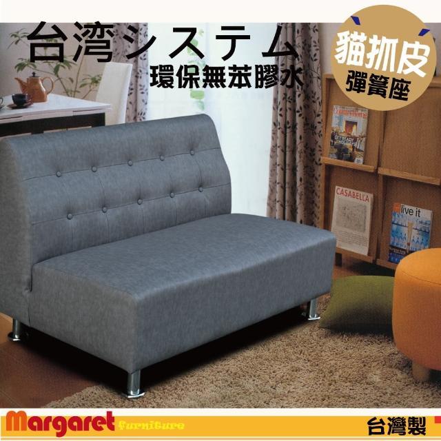 【Margaret】清幽貓抓皮獨立筒沙發-2人(3色可選)
