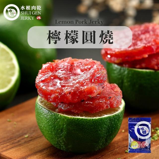 【水根肉乾】檸檬圓燒豬肉乾-獨享包80g(手工烘烤台灣豬肉乾)