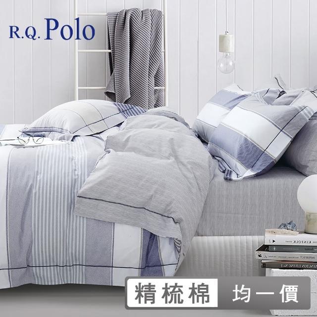 【R.Q.POLO】100%精梳棉枕套床包組-多款任選(均一價)