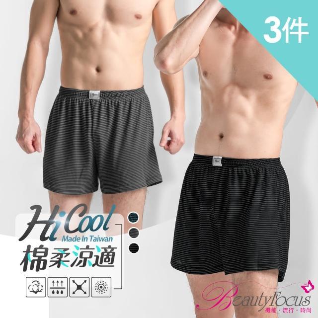 【BeautyFocus】3件組/吸排薄棉舒適平口褲(3860 經典條紋)