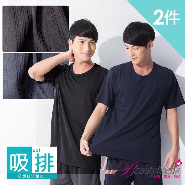 【BeautyFocus】2件組/吸濕排汗直紋上衣(3891)