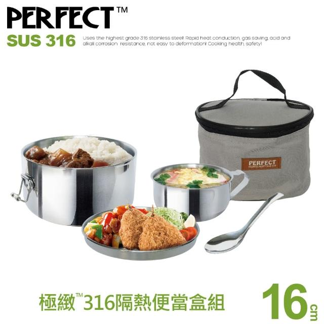 【PERFECT 理想】極緻316隔熱圓形便當盒組16cm(台灣製造)