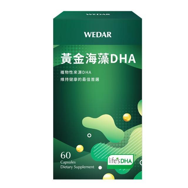 【Wedar 薇達】黃金海藻DHA(全新盒裝升級)