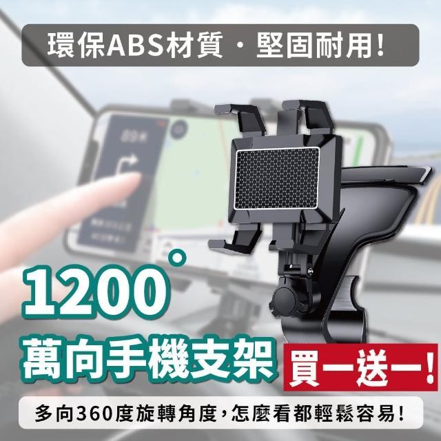 【買一送一!升級版!】車用多功能導航支架(車用手機架 汽車導航架 儀表板手機架 可旋轉手機架 GPS支架)