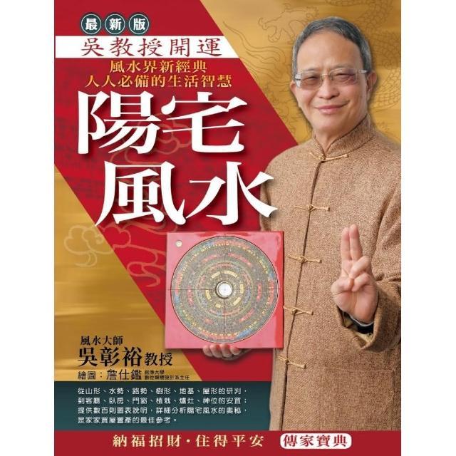吳教授開運陽宅風水