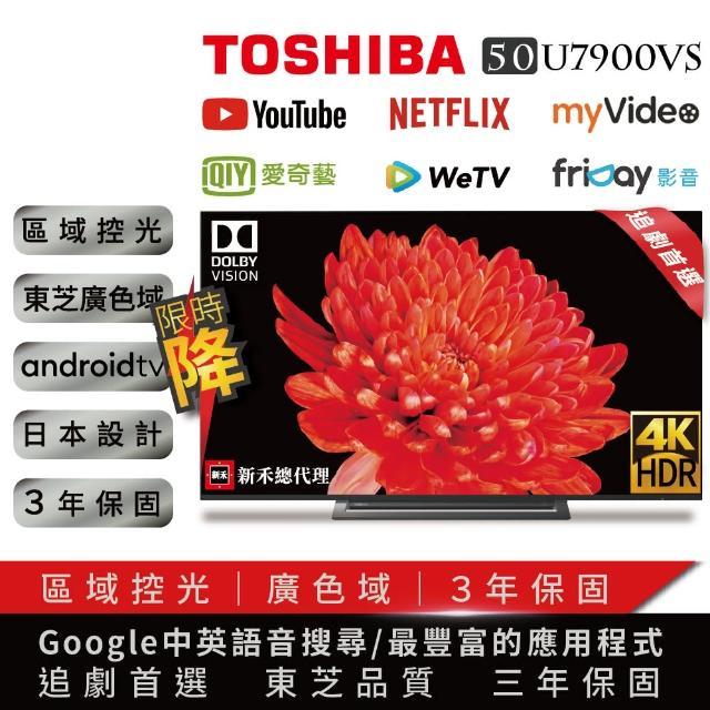 【TOSHIBA 東芝】◆福利品◆50型安卓廣色域六真色PRO智慧聯網4K液晶顯示器(50U7900VS)