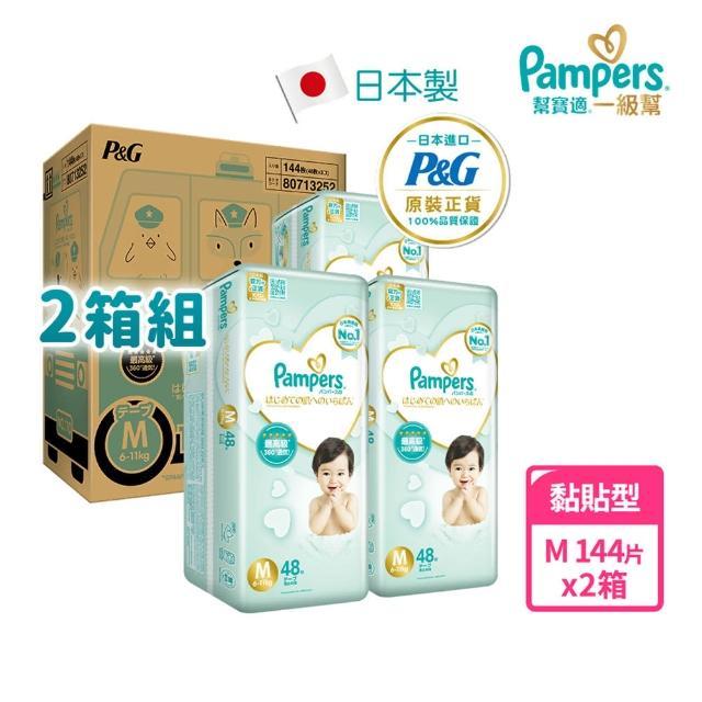 【幫寶適】一級幫紙尿褲/尿布 M 144片 x 2箱 日本原裝