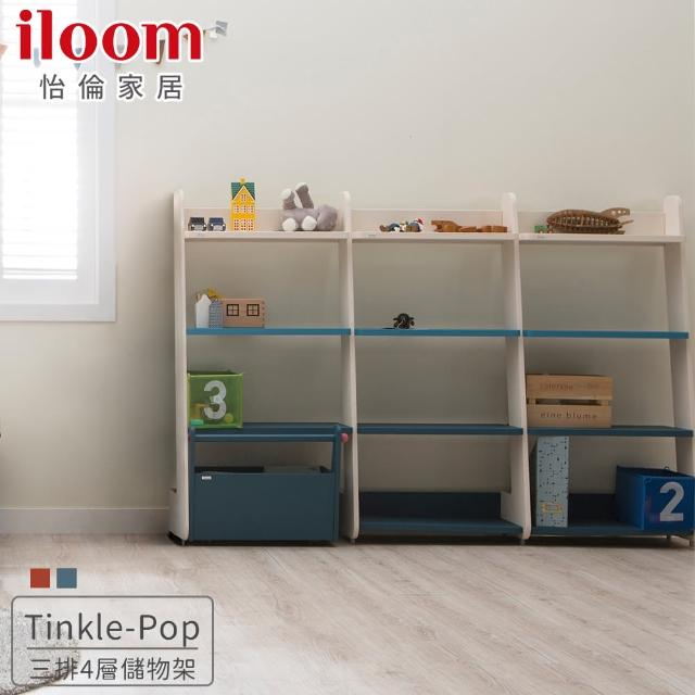【iloom 怡倫家居】Tinkle-Pop 三排4層儲物架組(兒童收納 兒童家具 玩具收納)