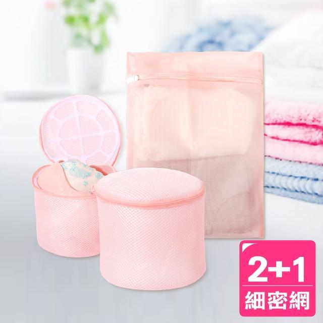 【AXIS 艾克思】粉蜜桃衣物.內衣細密網洗衣袋組合包_3入組