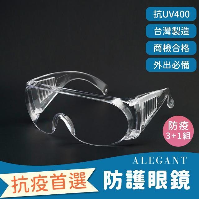 【ALEGANT】一體成形強化防霧加大鏡片安全護目眼鏡/安全/防護/防風眼鏡-超值3+1入組(安全眼鏡/防飛沫)