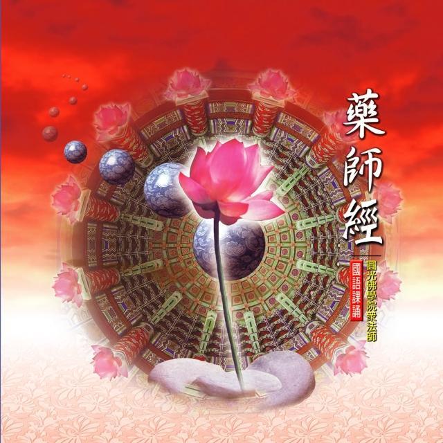 【新韻傳音】藥師經(佛教國語課誦 1CD)