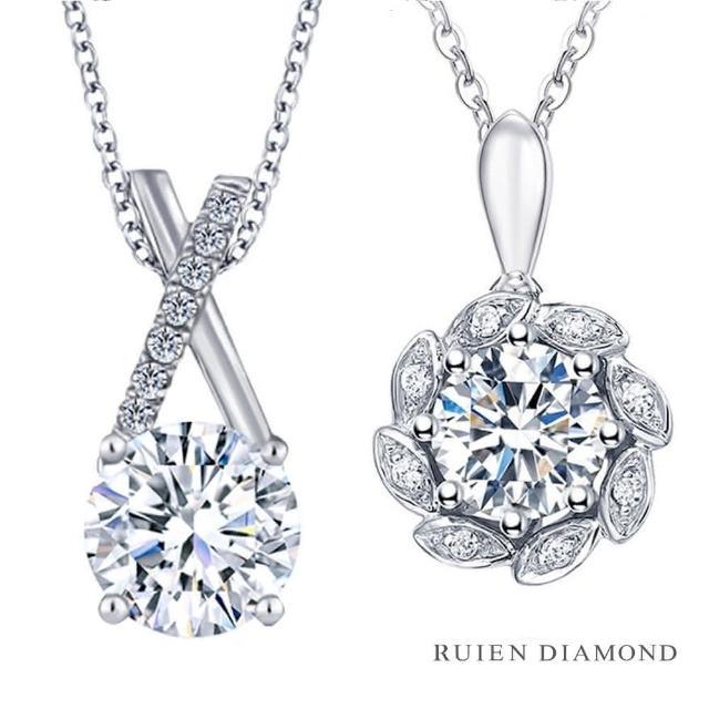 【RUIEN DIAMOND 瑞恩鑽石】GIA30分 D VVS2 3EX 鑽石項墜(18K白金 二選一款)