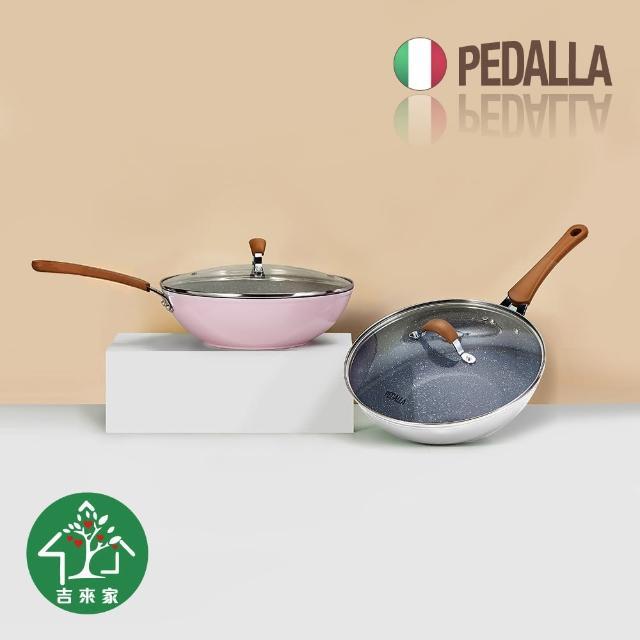 【吉來家】義大利設計PEDALLA典雅精緻兩用鍋★送矽膠鏟1支(一鍋兩吃×麥飯石材質×精緻盒裝送禮聖品)