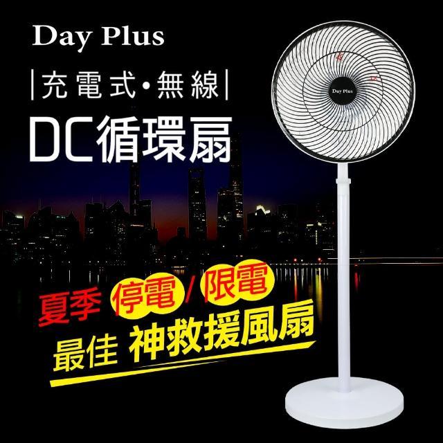 【勳風】Day Plus14吋充電式DC循環立扇(HF-B29U)