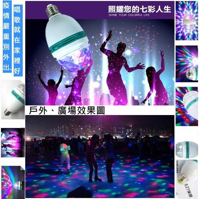 【Ainmax 艾買氏】舞台燈泡 E27 LED 七彩 炫彩水晶魔球(自動旋轉 3W 90V~230V 全電壓 全流)