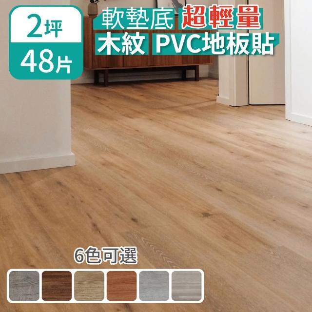 【家適帝】軟墊底超輕量木紋PVC地板牆貼(48片/約2坪)