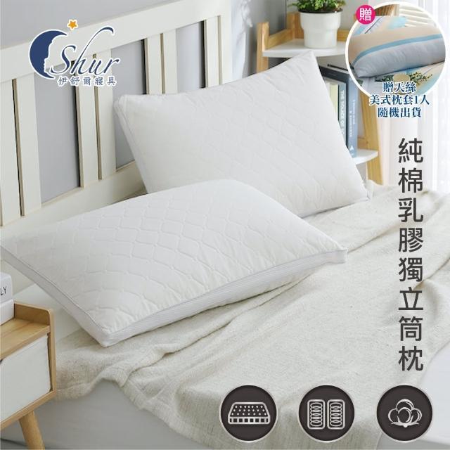 【ISHUR 伊舒爾】純棉乳膠獨立筒枕1入(贈天絲美式枕套1入/台灣製造/防蹣抗菌/枕頭)