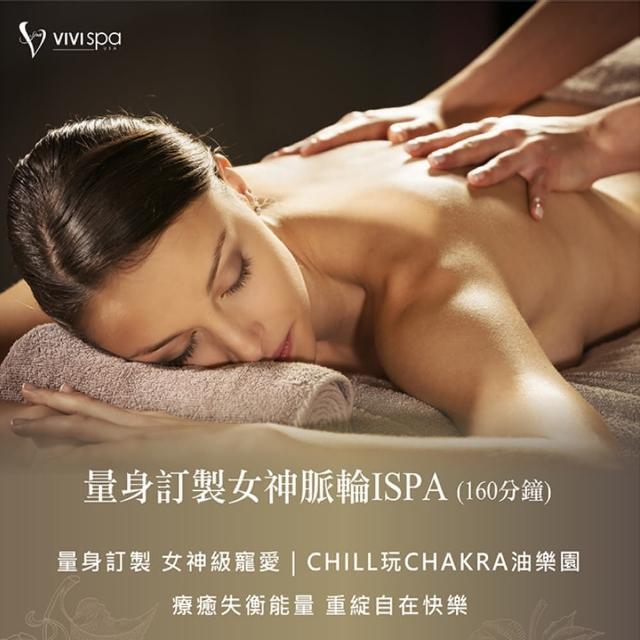 【VIVISPA】量身訂做女神脈輪ISPA160分-美腿+美體+薑膜+頭皮釋壓+客製護理三選一(尊寵的專業美療師服務)