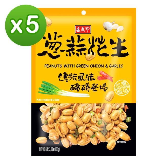【盛香珍】蔥蒜花生100gX5包組(內有獨立小包裝-每包約6小包入)