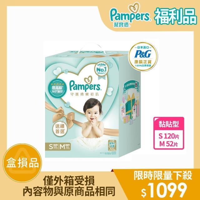 福利品【幫寶適】一級幫 紙尿褲/尿布玩具盒裝(S60片x2+M52片x1)