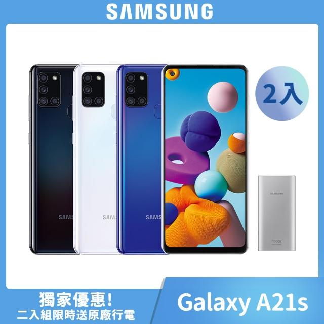 雙入組送行電【SAMSUNG 三星】Galaxy A21s超強四鏡智慧型手機(4G/64G)
